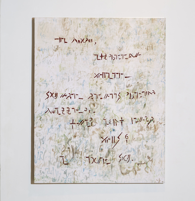 Al Qawi Al-Qawi Tazal Nanavati, A Letter to my Mother – Unfinished Conversations, Watercolour Screenprint and Embroidery on Linen Dyed with Onion Skin Dye, 48ʺ x 38ʺ, 2020.
